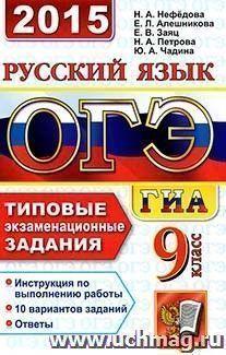 ОГЭ (ГИА-9) 2015. Русский язык. 9 класс. Основной государственный экзамен. Типовые экзаменационные задания