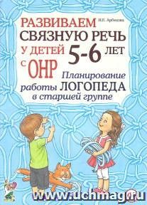 Развиваем связную речь у детей 5-6 лет с ОНР. Планирование работы логопеда в старшей группе