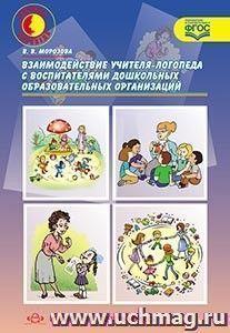 Взаимодействие учителя-логопеда с воспитателями дошкольных образовательных организаций