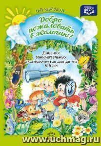 Добро пожаловать в экологию. Дневник занимательных экспериментов для детей 5-6 лет