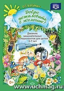Дневник занимательных экспериментов для детей 6-7 лет