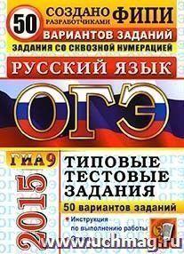 ОГЭ (ГИА-9) 2015. Русский язык. 9 класс. Основной государственный экзамен. 50 вариантов типовых тестовых заданий
