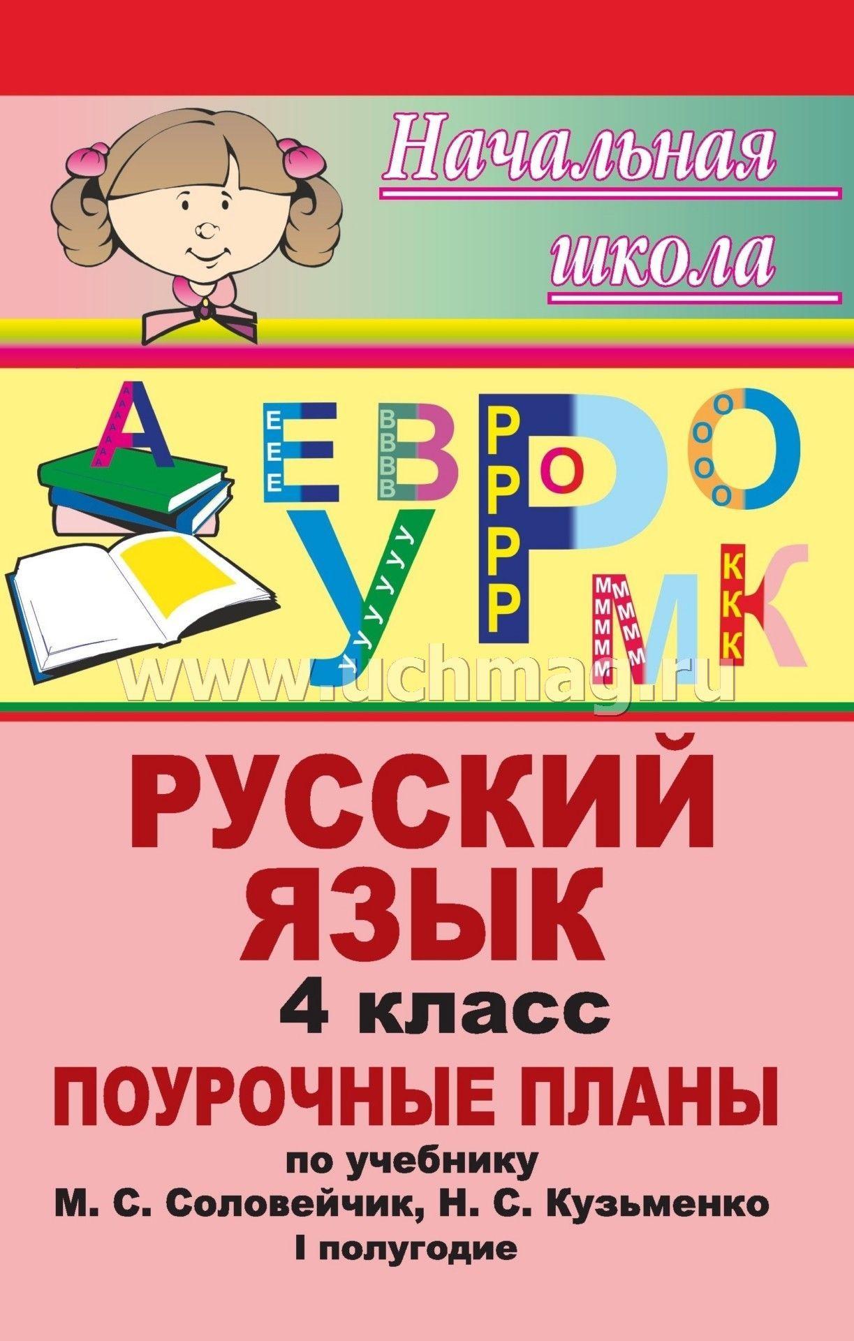 Скачать поурочные разработки по русскому 4 класс