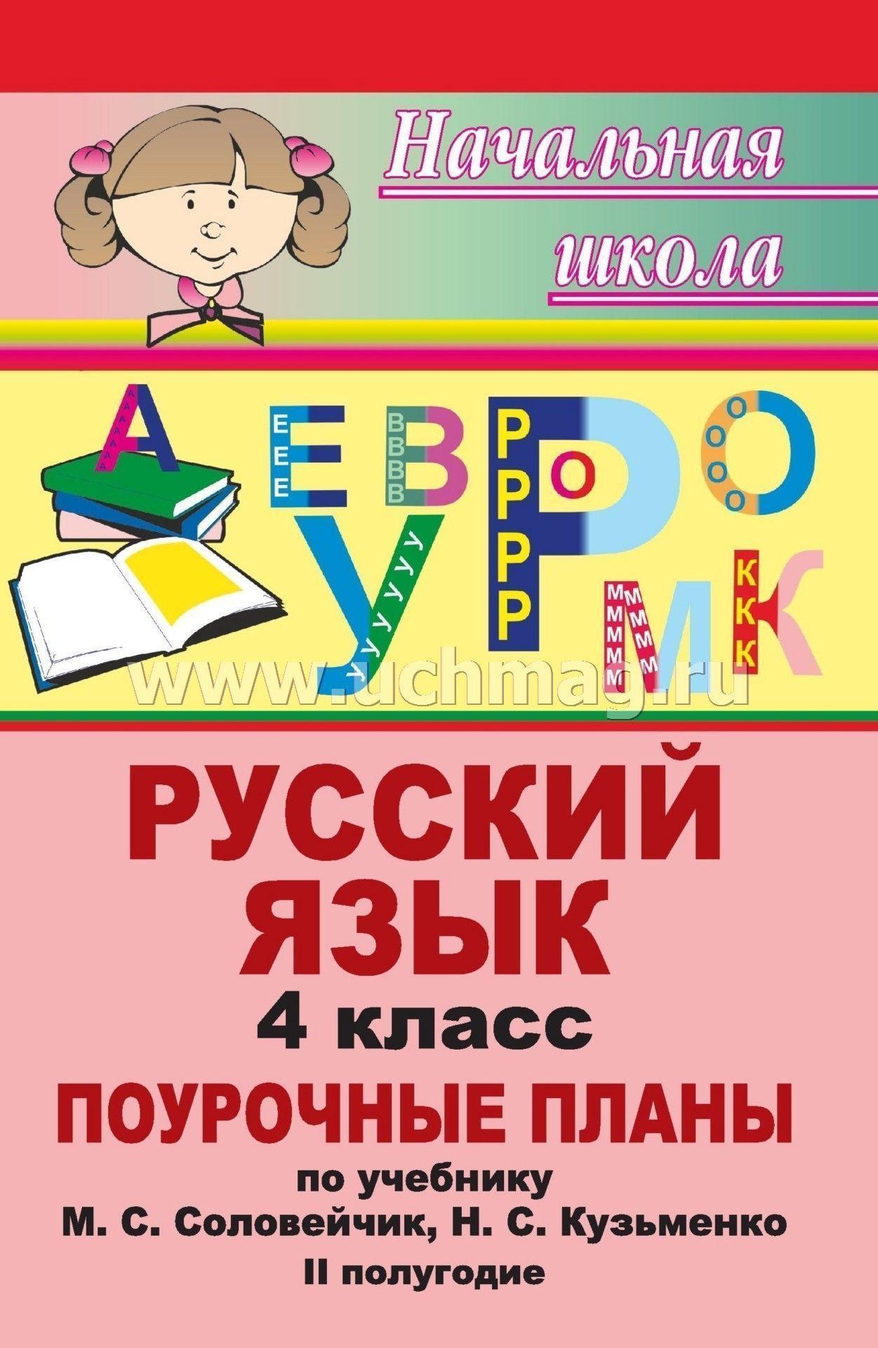 Книга русский язык 4 класс.автор м.с.соловейчик н.с.кузьменко