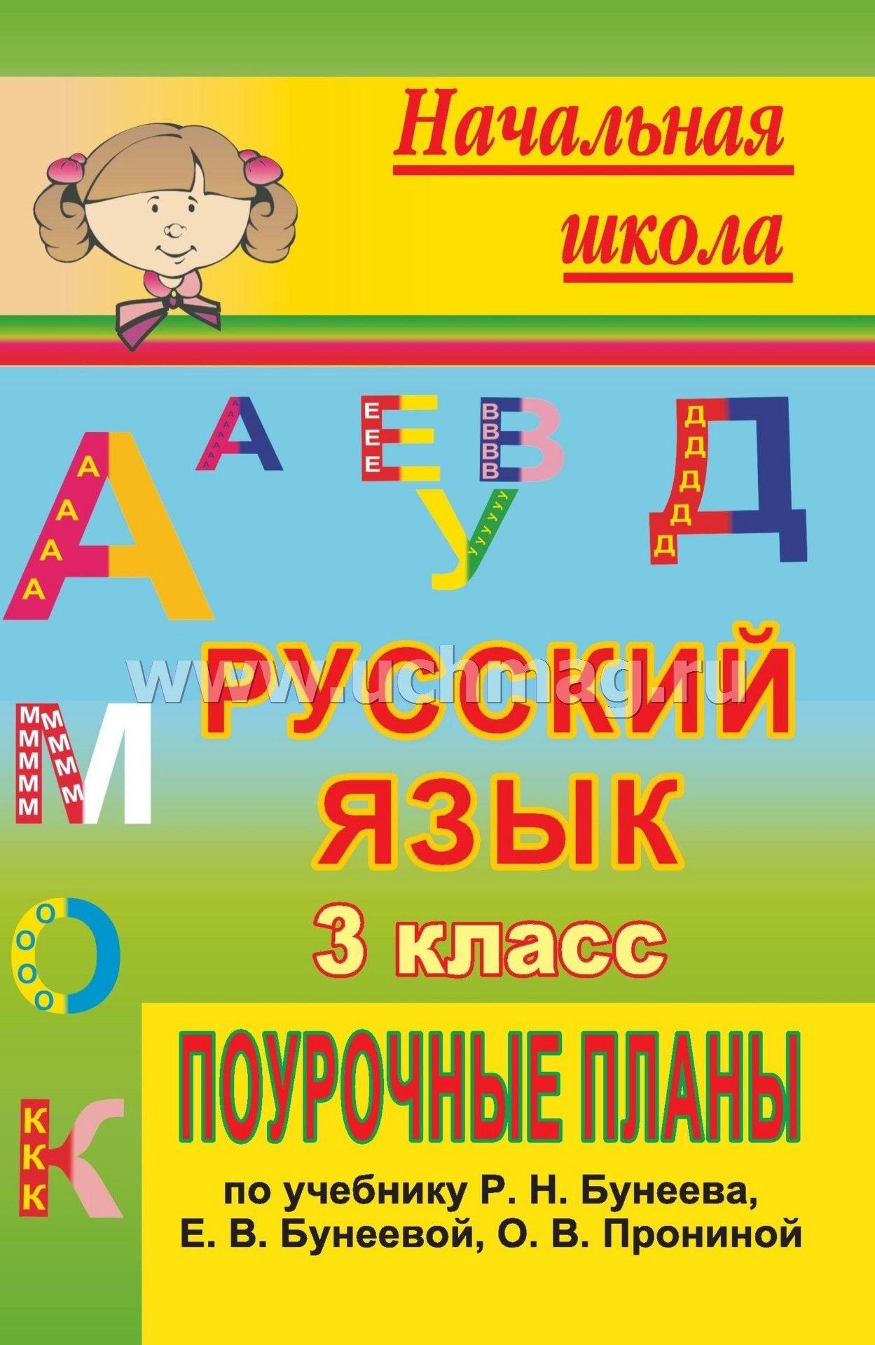Поурочные планы 3 класс русский язык бунеев