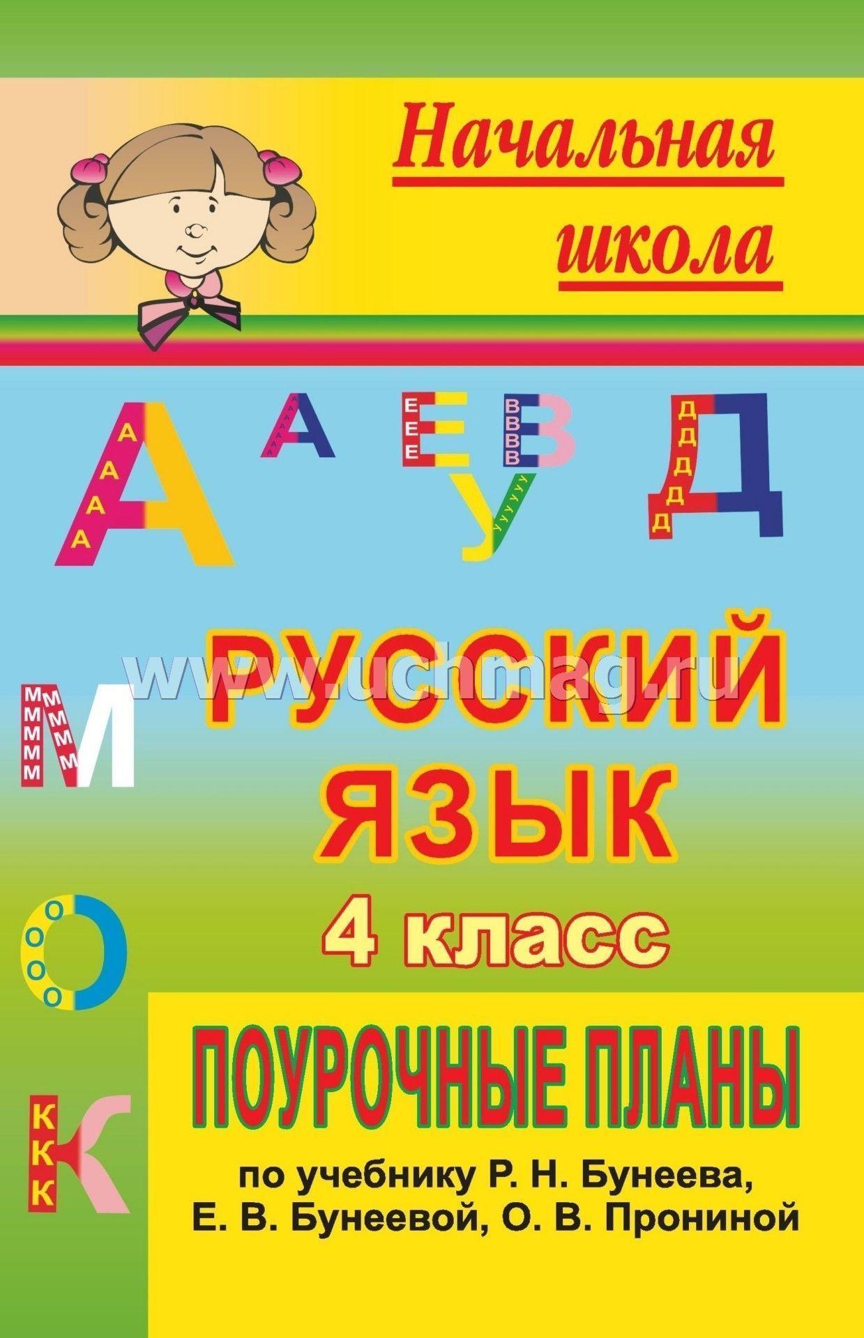 Конспект урока 52 по русскому языку в 4 классе школа 21 века