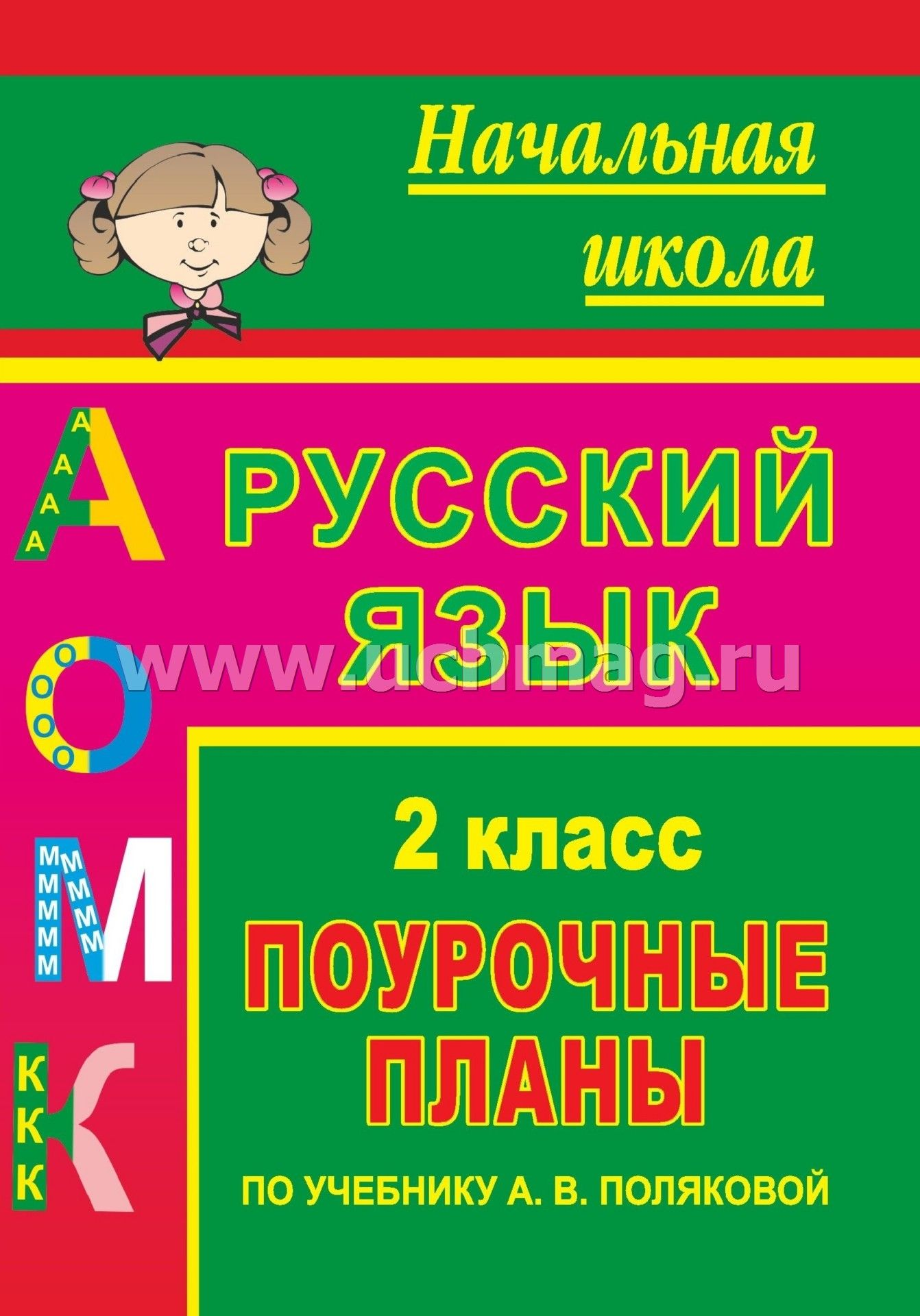 Изложение по русскому языку 4 класс рамзаева 2 четверть