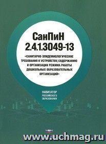 Санитарно-эпидемиологические требования к устройству, содержанию и организации режима работы дошкольных образовательных организаций (СанПиН 2.4.1.3019-13)