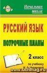 Русский язык. 2 класс: поурочные планы по учебнику Н. А. Чураковой