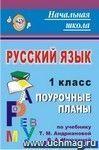 Русский язык. 1 класс: поурочные планы по учебнику Т. М. Андриановой, В. А. Илюхиной