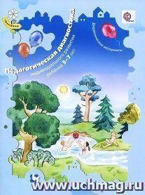 Педагогическая диагностика индивидуального развития ребенка 3-7 лет. Дидактические материалы