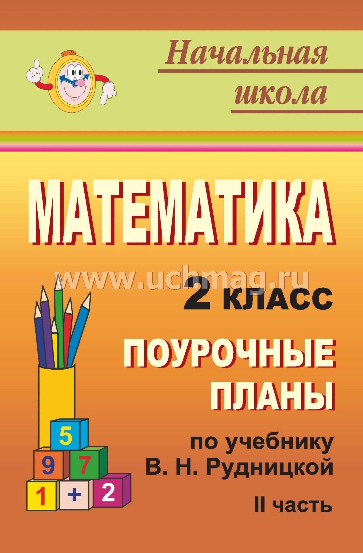 Начальная Школа Xxi Века 4 Класс Решебник По Математике