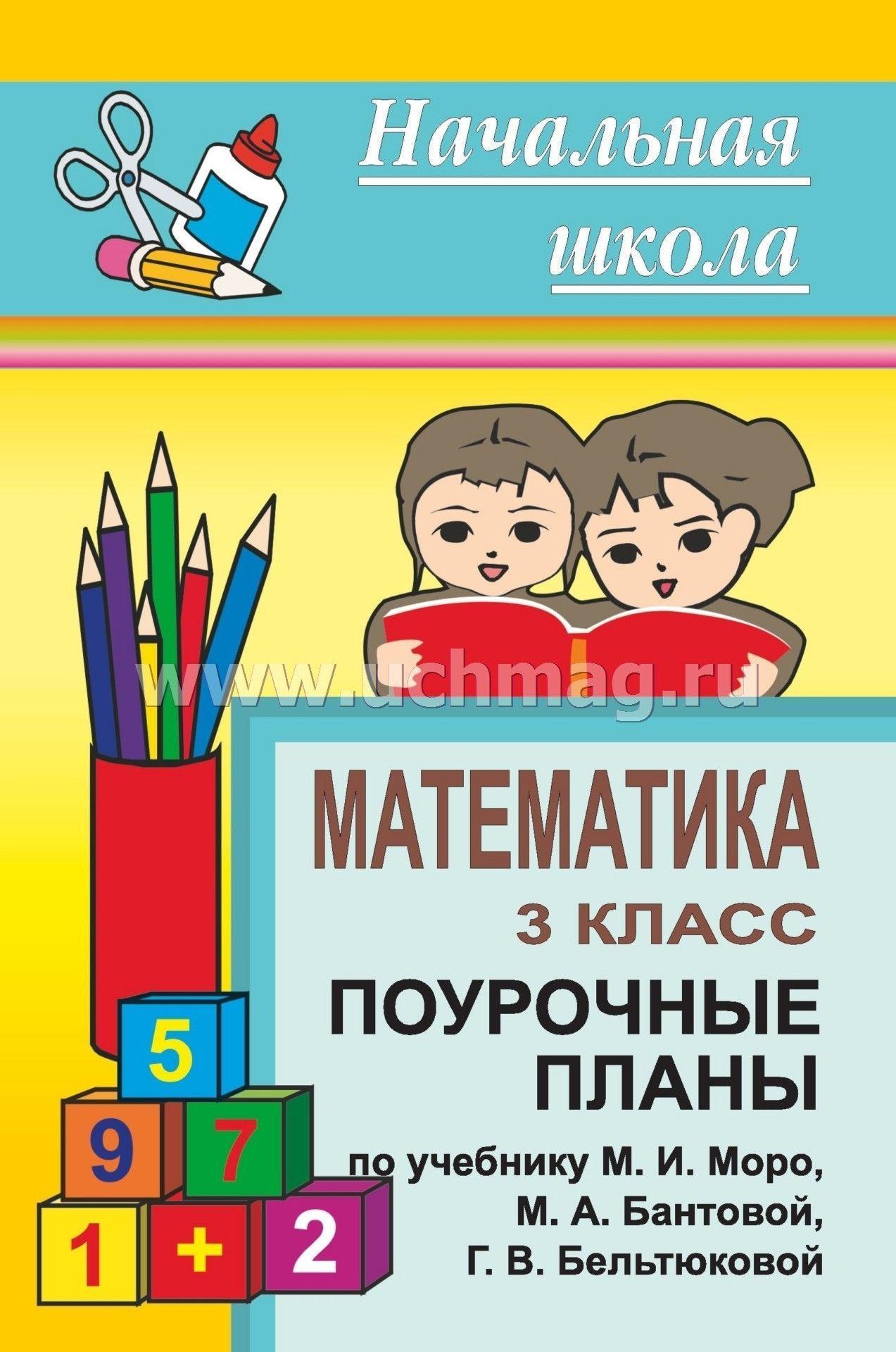 Математика 3 класс учебник моро задач 2013