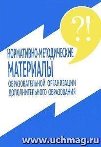 Нормативно-методические материалы образовательной организации дополнительного образования. Сборник