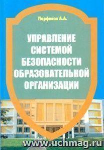 Управление системой безопасности образовательной организации
