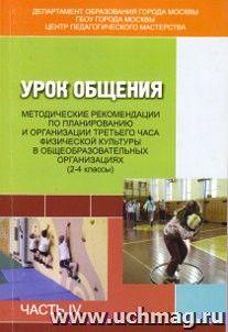 Урок общения. Методические рекомендации по планированию и организации третьего часа физической культуры в общеобразовательных организациях (2-4 классы)
