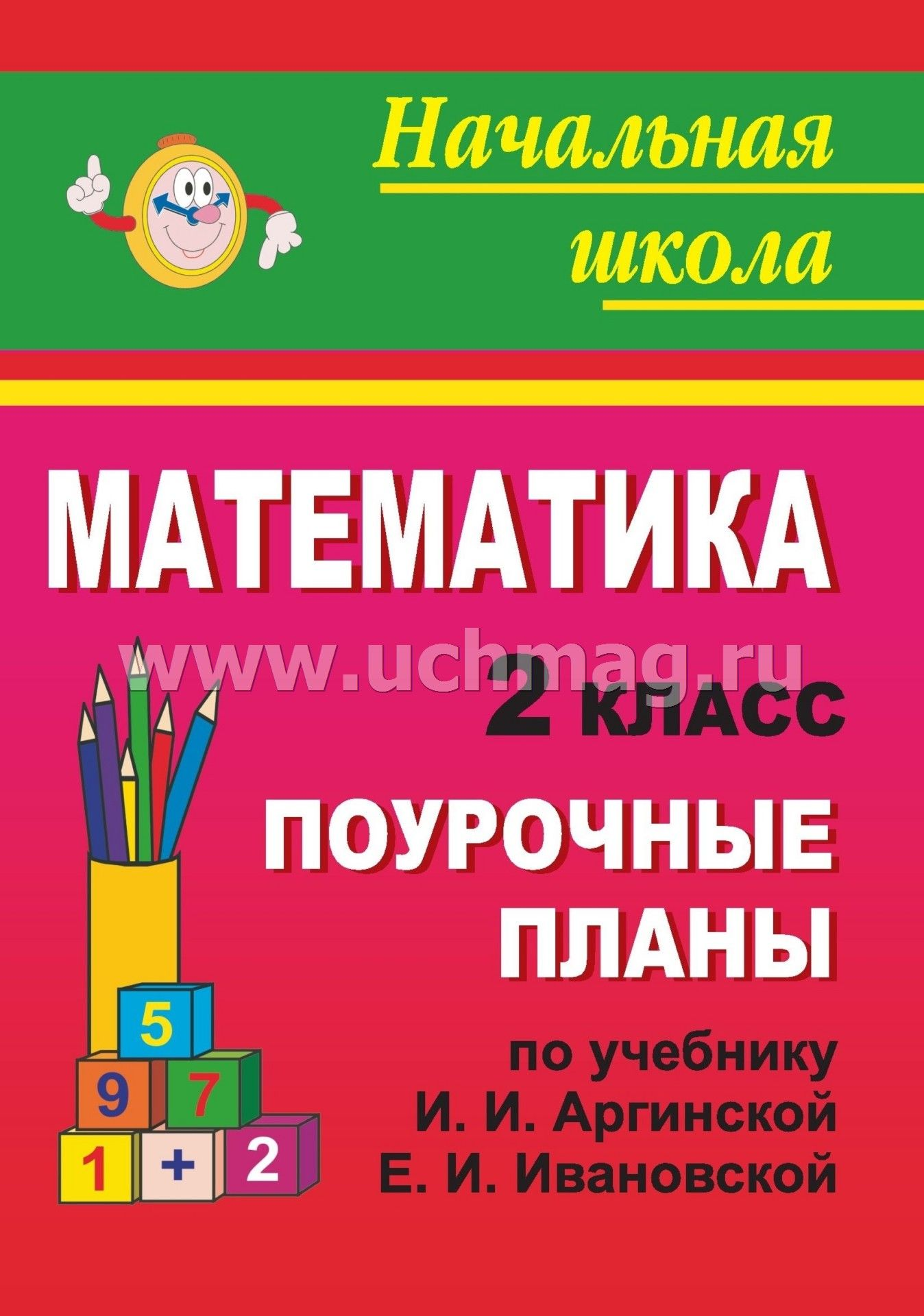 Форум по математике 2 класс программа занкова