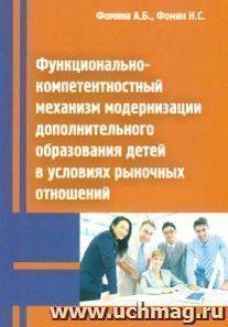 Функционально-компетентностный механизм модернизации дополнительного образования детей в условиях рыночных отношений
