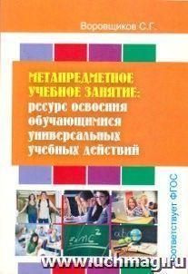 Метапредметное учебное занятие. Ресурс освоения обучающимися универсальных учебных действий
