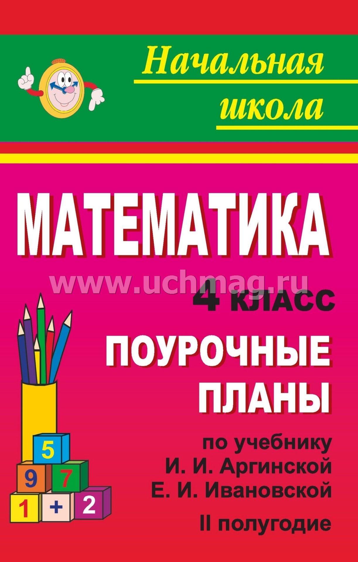 Решение задач по математике онлайн 4 класс и.и.аргинская е.и.ивановская с.н.кормишина