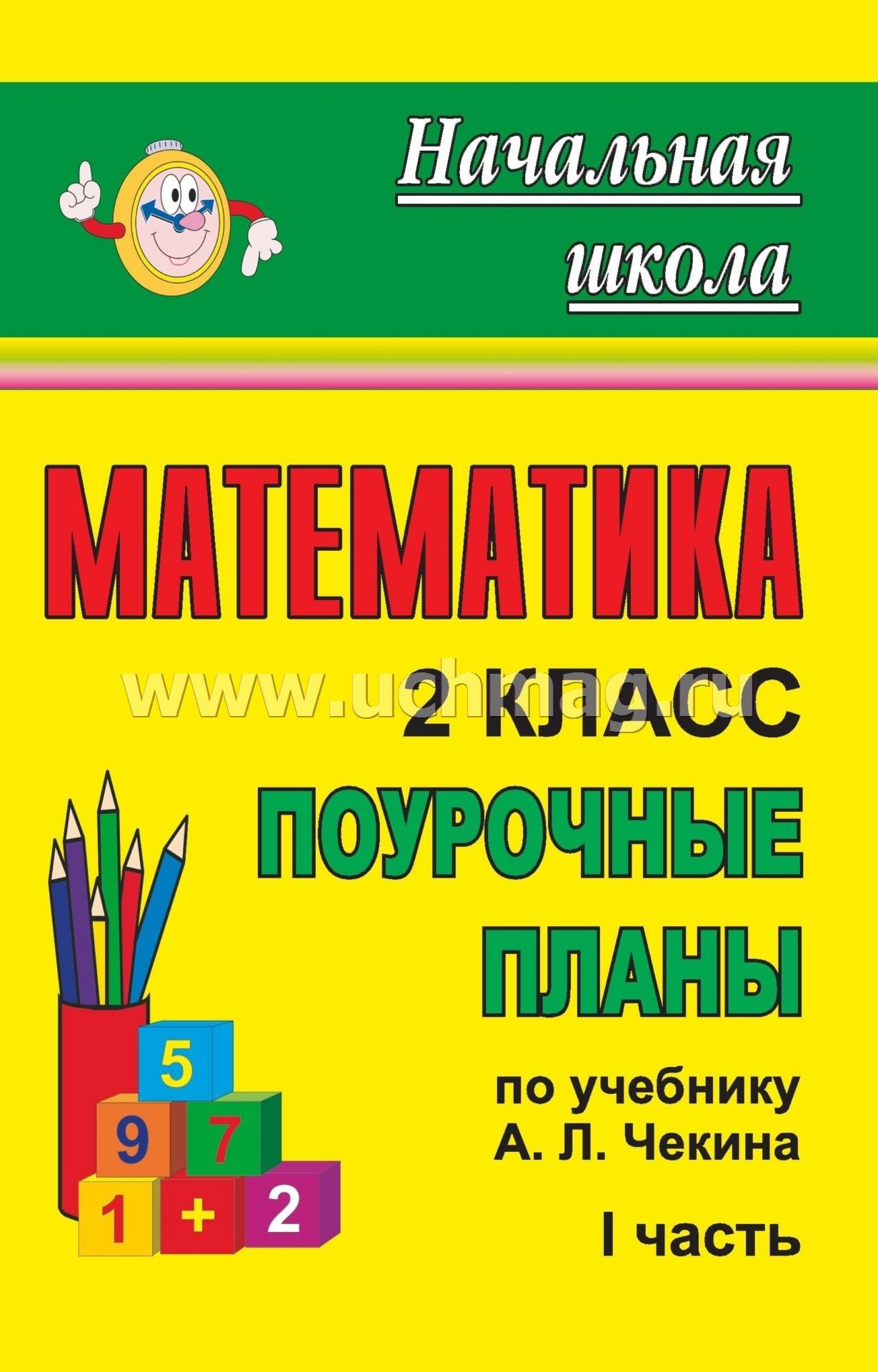 куб и его изображение конспект урока 3 класс