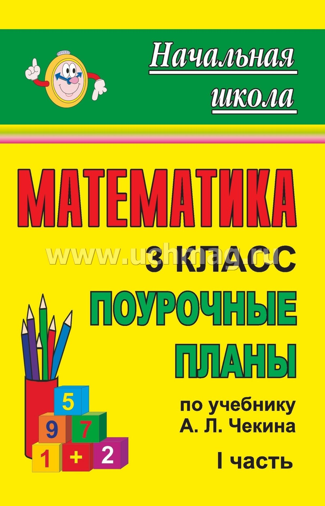 Математика 3 класс чекин
