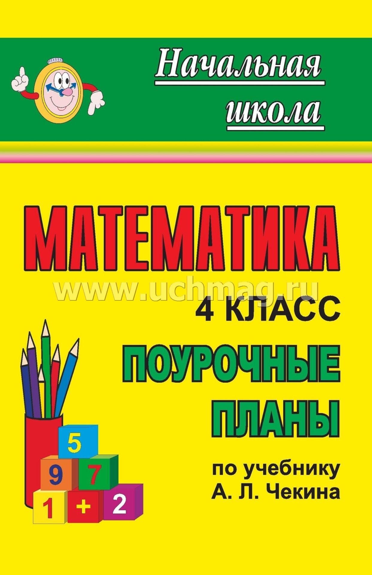 гдз по алгебре за 2 класс чекин под редакцией р.г.чураковой