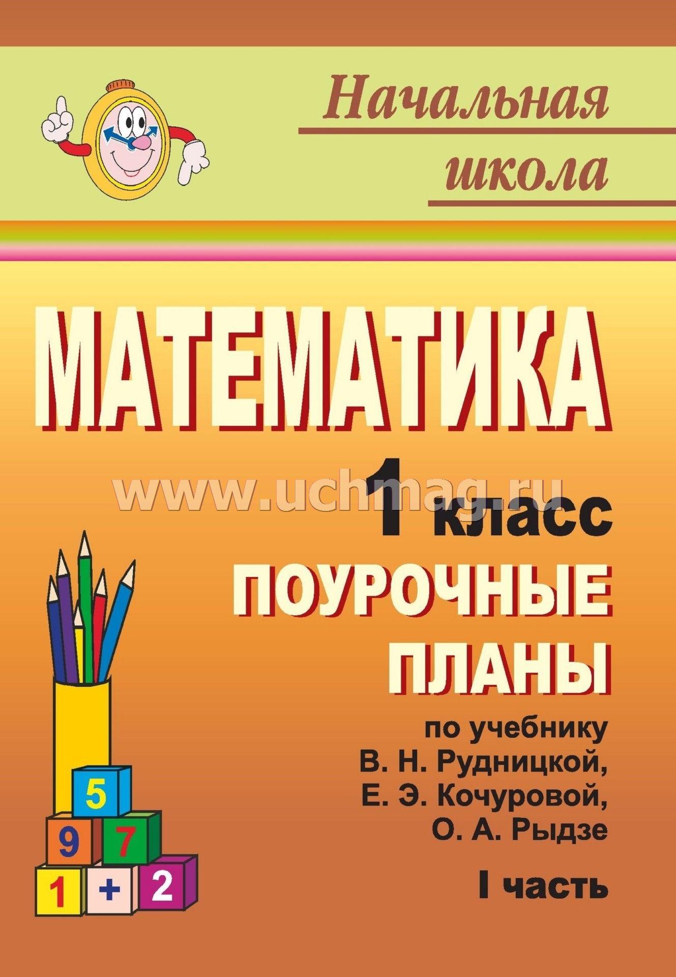Скачать математика 1 класс: поурочные планы по учебнику в.н рудницкой