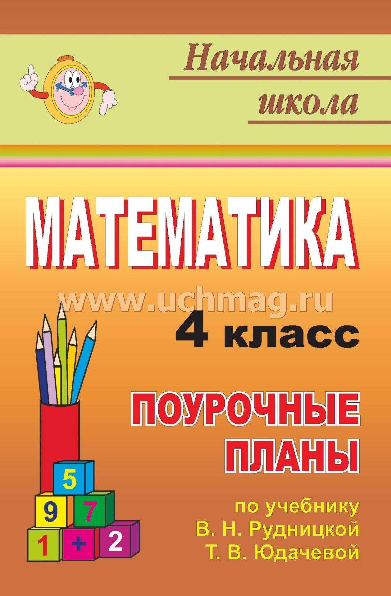 Система уроков математики в 1 классе по умк начальная школа 21 века автор составитель и.г.смирнова