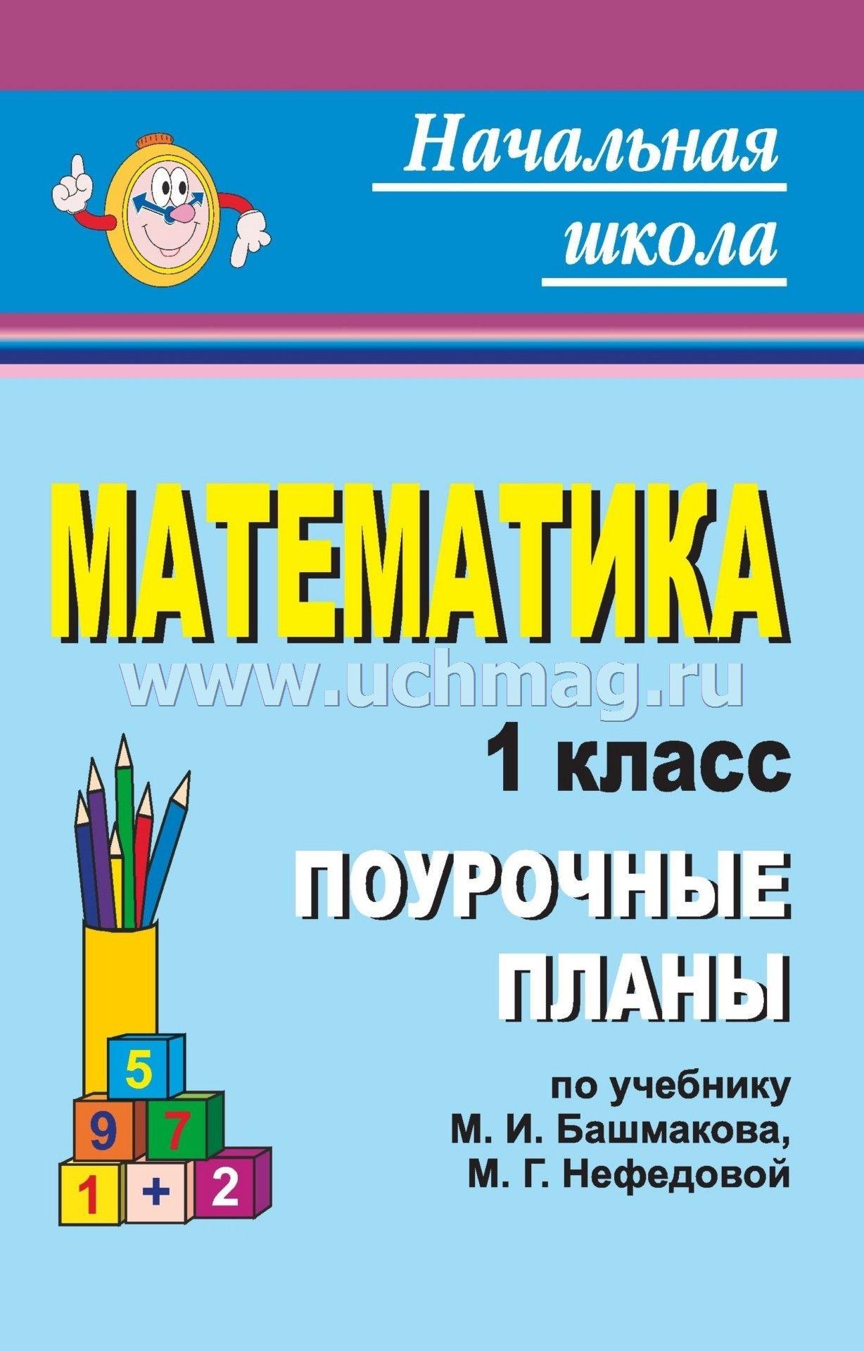Пjehjxyst разработки по математике 5 класс по учебнику зубарева в рамках фгос