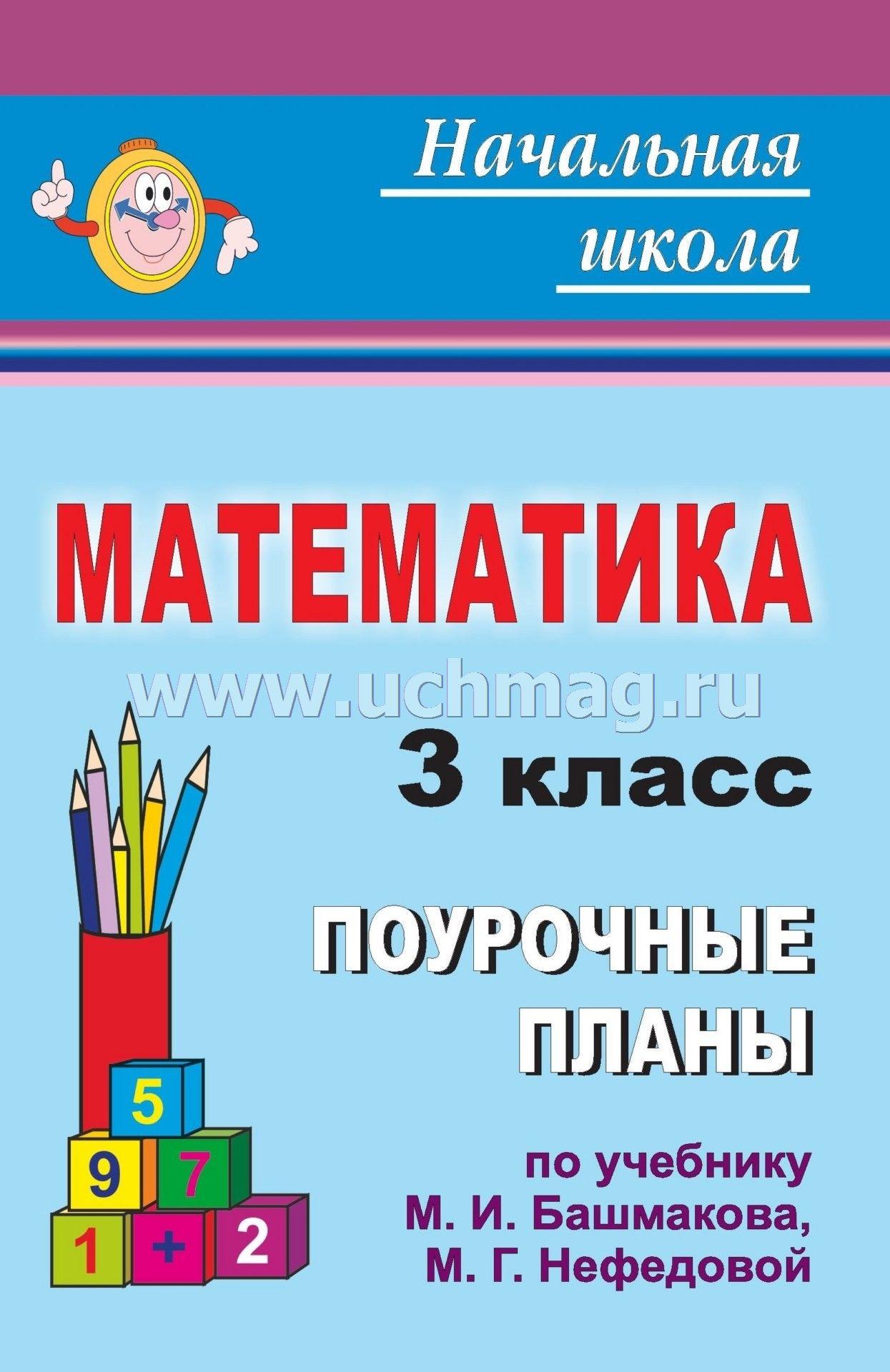 Методические разработки внеклассных мероприятий по математике 3кл