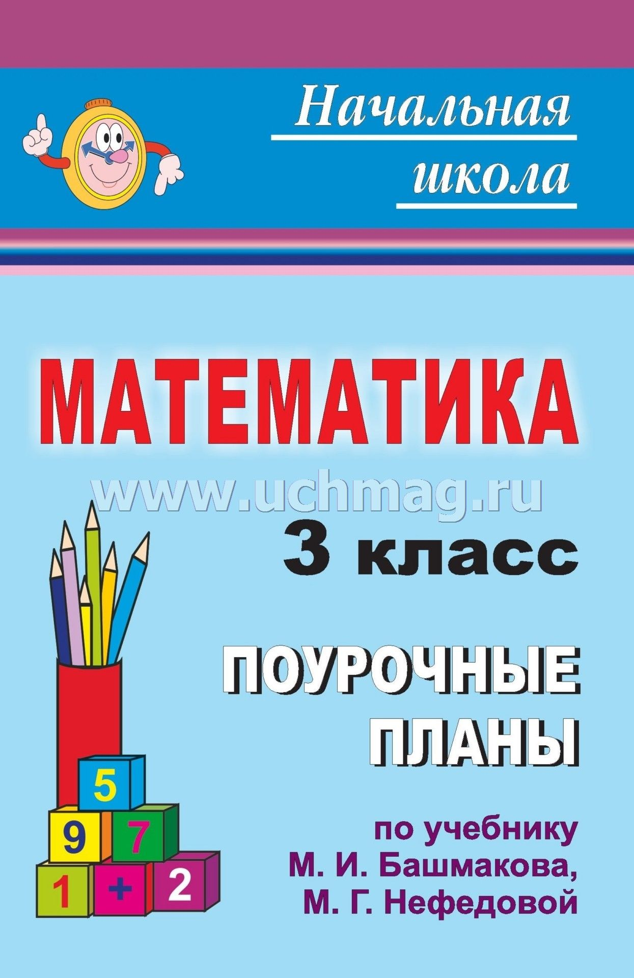Математика 2 класс система уроков по учебнику башмакова нефедовой