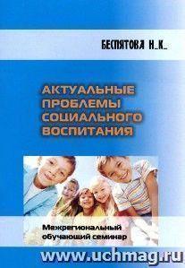 Актуальные проблемы социального воспитания. Межрегиональный обучающий семинар