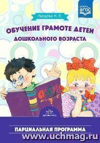 Обучение грамоте детей дошкольного возраста. Парциальная программа