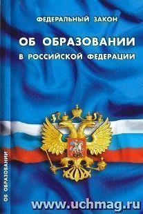 """Федеральный закон """"Об образовании в Российской Федерации"""""""