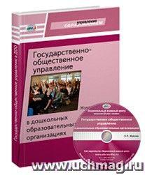 Государственно-общественное управление в дошкольных образовательных организациях