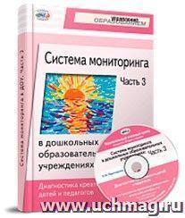 Система мониторинга в дошкольных образовательных учреждениях. Часть 3. Диагностика креативности детей и педагогов