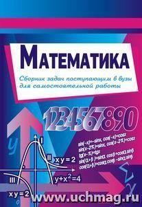 Сборник задач по математике (условия и ответы) поступающим в вузы   для самостоятельной  работы
