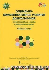 Социально-коммуникативное развитие дошкольников. Теоретические основы и новые технологии. Сборник статей