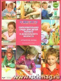 Детский сад по системе Монтессори. Образовательная среда для детей раннего и дошкольного возраста