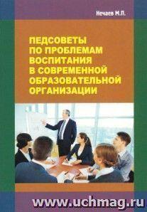Педсоветы по проблемам воспитания в современной образовательной организации. Методическое пособие
