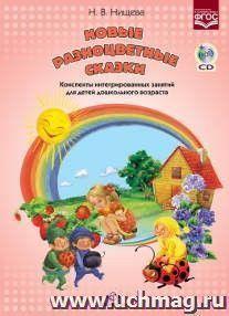 Новые разноцветные сказки. Конспекты интегрированных занятий для детей дошкольного возраста