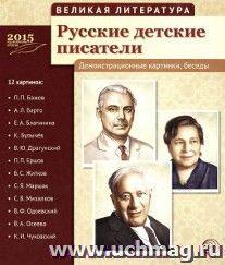 Великая литература. Русские детские писатели. Демонстрационные картинки