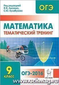 ОГЭ-2016. Математика. 9 класс. Тематический тренинг