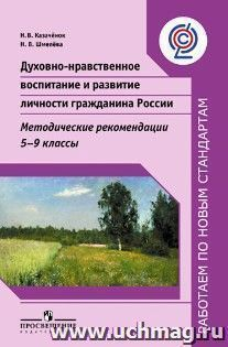 Духовно-нравственное воспитание и развитие личности гражданина России. Методические рекомендации