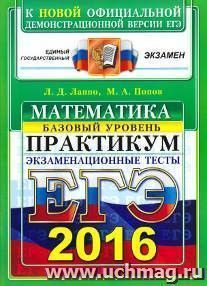ЕГЭ-2016. Математика. Экзаменационные тесты. Базовый уровень. Практикум по выполнению типовых тестовых заданий ЕГЭ