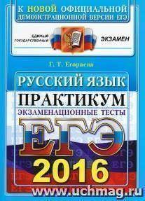 ЕГЭ-2016. Русский язык. Экзаменационные тесты. Практикум по выполнению типовых тестовых заданий ЕГЭ
