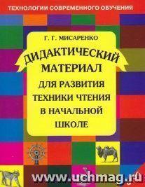 Дидактический материал для развития техники чтения в начальной школе