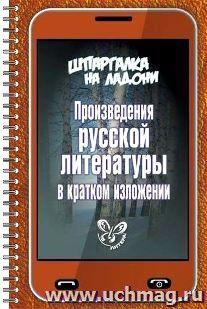 Произведения русской литературы в кратком изложении. Шпаргалка на ладони