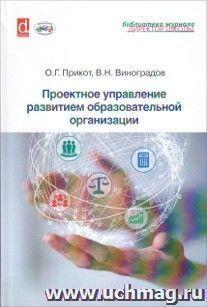 Проектное управление развитием образовательной организации
